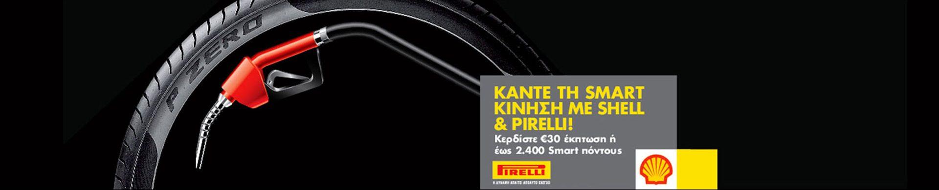 Κάνετε την smart κίνηση με Shell & Pirelli
